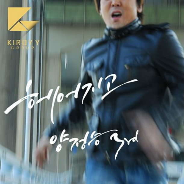 KIROY Y(양정승) - 3집 Kiroy Y (www.kpoplife.me)