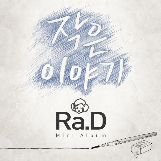 RA.D (라디) - Thank You(고마워 고마워)