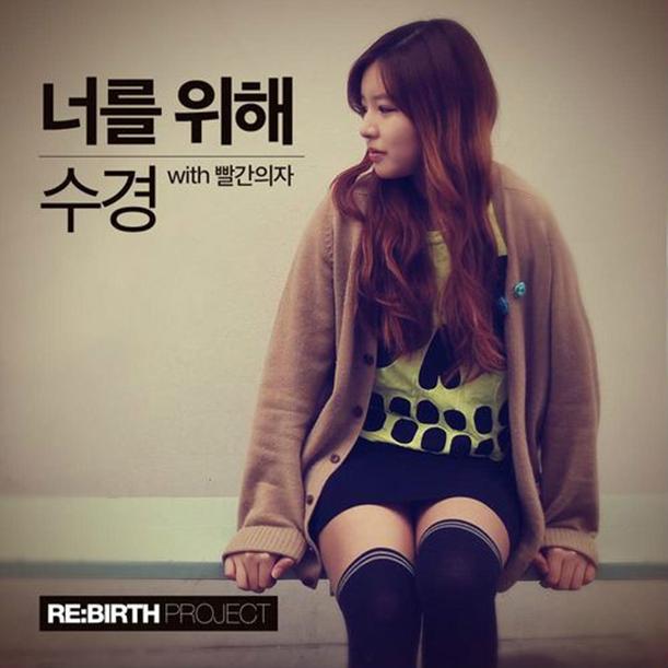 SOO KYUNG (수경) - Rebirth Part.4 '너를 위해' (www.kpoplife.me)