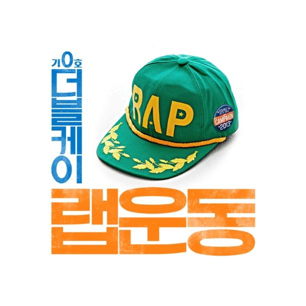 DOUBLE K (더블 케이) - 랩운동 [ www.kpoplife.me ]